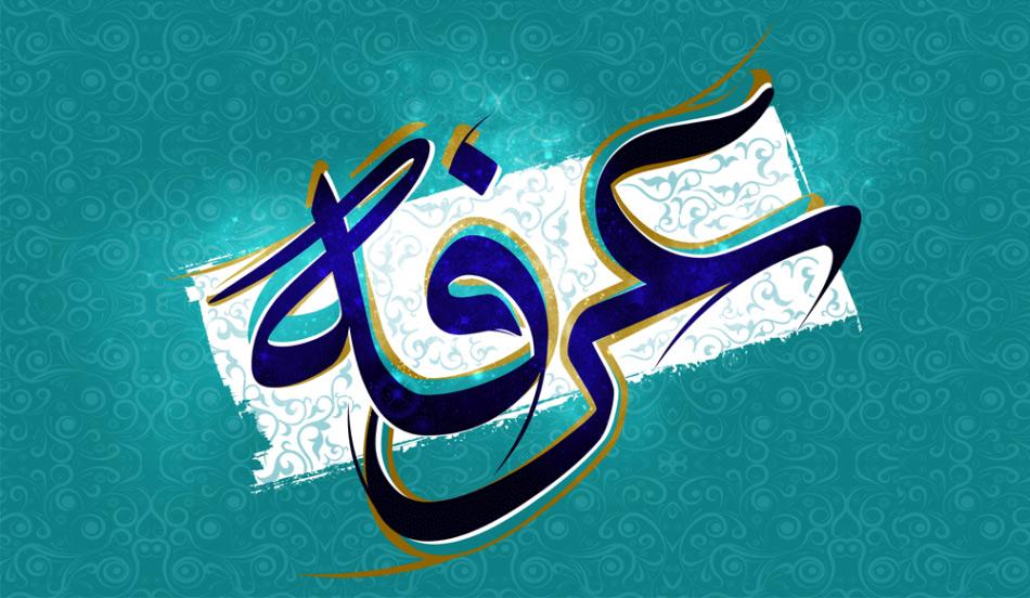 Arafeh (2)