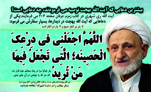 Image result for ‫آیت الله بهجت امام خامنه ای‬‎