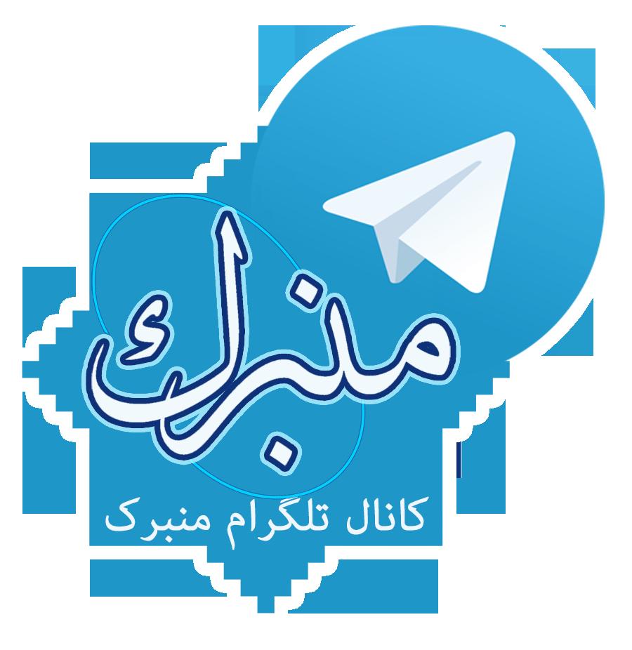 کانال تلگرام منبرک