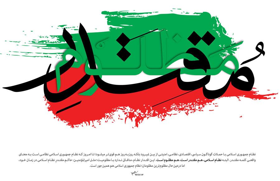 جمهوری اسلامی، مظلوم مقتدر